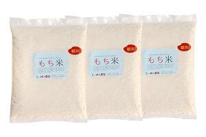 山形県産 もち米(でわのもち) 1.5kg×3袋(10-F)