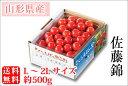 温室さくらんぼ佐藤錦 バラパック 約500g L〜2Lサイズ(70-S)