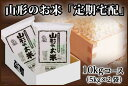 山形お米の定期便「どじょうの会」10kgコース(5kgずつ10kgを6回お届け)