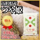 【29年産米】山形県産 つや姫 10kg(5kg×2)(62-C)