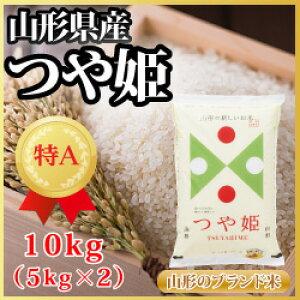【令和元年度産】山形県産 つや姫 10kg(5kg×2)(62-C)