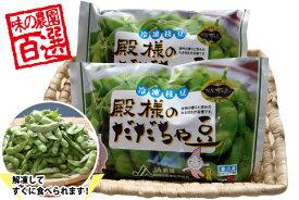 冷凍 殿様のだだちゃ豆 250g×2袋(03-X)