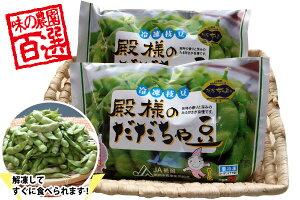 冷凍 殿様のだだちゃ豆 250g×4袋(03-Z)