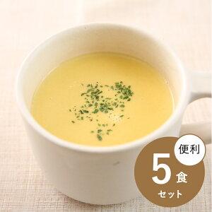濃厚あさりのクラムポタージュ 冷凍 5食セット【味DELICE】