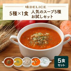 人気のスープ5種お試しセット 5種×1食 冷凍 冷凍スープ 無添加 国産 健康 介護食 ポタージュ クラムチャウダー ミネストローネ スープ ギフト 野菜スープ カップスープ 出産祝い 内祝い クリ