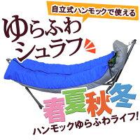 冬用ハンモック自立式ハンモックに使える寝袋ゆらふわシュラフ【ゆらふわモック】ポータブルハンモックに利用OK自立式・折りたたみ式・持ち運び