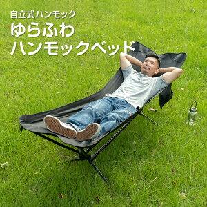 ゆらふわ ハンモックベッド コット 簡易ベッド 超軽量 ハンモック 自立 折りたたみ おしゃれ おすすめ 寝心地 昼寝 室内 部屋 リビング デッキ ベンチ チェア 椅子 野外 キャンプ アウトドア