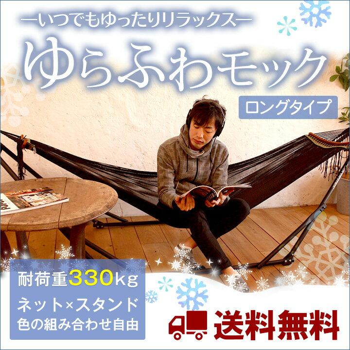 クリスマスラッピング可【送料無料】ハンモック 自立式 ゆらふわモック ロングタイプ ポータブル折りたたみ キャンプ アウトドア レジャー ピクニック 折り畳み 屋外 野外 持ち運び 室内OK 送料無料 おしゃれ グランピング 一人暮らし