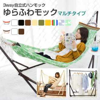 Yu can use multiple hammocks freestanding hammock-chairs, clothes racks as they sting mock multi room in portable hammock Chair Chair hammock