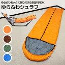 【送料無料】自立式ハンモック用シュラフ ゆらふわシュラフ 寝袋だけでも使用可能 山 川 キャンプ アウトドアに 室内…