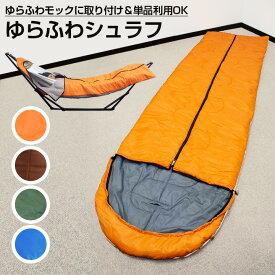 【送料無料】自立式ハンモック用シュラフ ゆらふわシュラフ 寝袋だけでも使用可能 山 川 キャンプ アウトドアに 室内でも屋外でも暖かい 寝具 ベッド ノーマル・ロングサイズ対応 封筒型