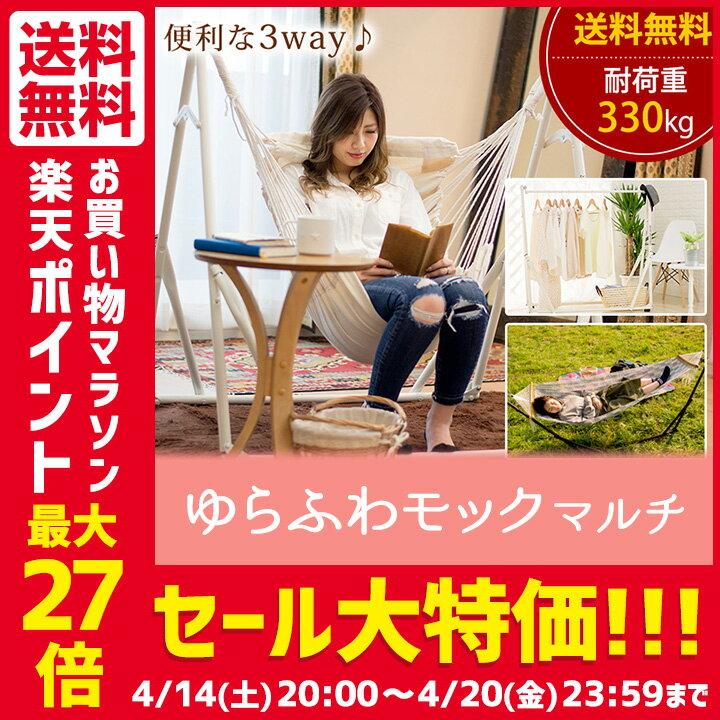 【即納】1台3役自立式ハンモック ゆらふわモックマルチ ハンモックチェア ハンガーラック インテエリア 寝具 ソファ ポータブルハンモック