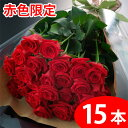【送料無料】赤いバラの花束ギフト15本