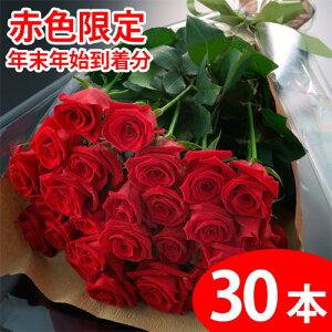 【送料無料】【年末年始お届け】赤いバラの花束ギフト30本 期間限定 ポイント5倍