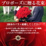 【送料無料】バラの花束ギフト108本