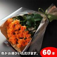 【送料無料】バラの花束ギフト60本