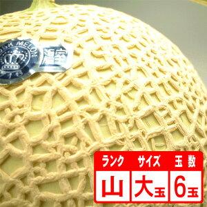 【送料無料】静岡産クラウンメロン6玉「山」 大玉
