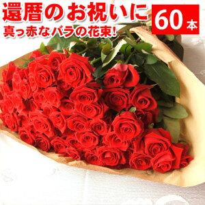 還暦祝いに赤いバラの花束ギフト60本!生産者直送だからバラの鮮度が違う!還暦の赤い薔薇ならこれ 還暦御祝い 花束還暦用 記念日 産地直送の薔薇 生産者直のばら 鮮度の良いバラ【送料