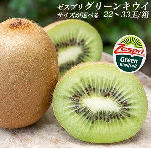 ゼスプリ Zespri グリーンキウイフルーツ 果実の大きさが選べます 22〜33玉入り箱 【送料無料】
