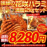 【送料無料】特製ダレ漬け花咲ハラミ焼肉満腹セット合計2kg家で本格焼き肉!バーベキューに!キャンプに!★キッチンバサミ付きでカットも楽ちん♪