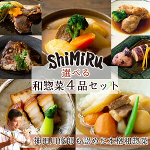 shimiru 選べる4品 セット 惣菜 無添加 おかず レトルト 母の日 プレゼント お取り寄せ グルメ 詰め合わせ 送料無料 ご飯のお供 高級 食品 和食 煮物 常温 いかめし 角煮 カレイの煮付け 肉じゃ