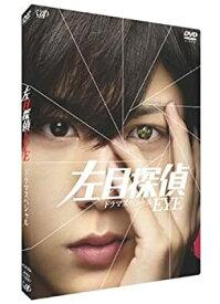【中古】【輸入品日本向け】左目探偵EYE (ドラマスペシャル) [DVD]