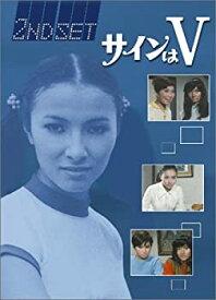【中古】【輸入品日本向け】サインはV 2ND SET [DVD]