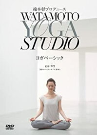 【中古】【輸入品日本向け】綿本彰プロデュース Watamoto YOGA Studio ヨガベーシック [DVD]