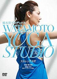 【中古】【輸入品日本向け】綿本彰プロデュース Watamoto YOGA Studio ストレッチヨガ [DVD]