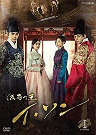 【中古】【輸入品日本向け】仮面の王 イ・ソン DVD−BOX1