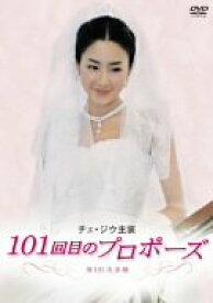 【中古】【輸入品日本向け】チェ・ジウ主演 101回目のプロポーズ DVD-BOX
