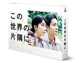 【中古】【輸入品日本向け】この世界の片隅に DVD-BOX