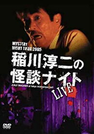 【中古】【輸入品日本向け】MYSTERY NIGHT TOUR 2005 稲川淳二の怪談ナイト ライブ盤 [DVD]
