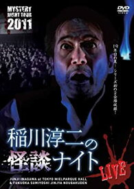 【中古】【輸入品日本向け】MYSTERY NIGHT TOUR 2011 稲川淳二の怪談ナイト ライブ盤 [DVD]