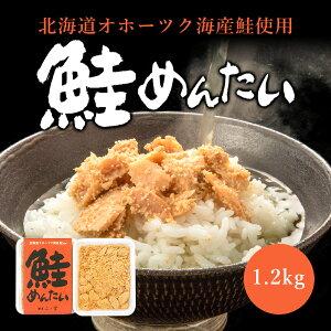 ★最大800円OFFクーポン配布中★鮭明太1.2kg(120g×10パック)