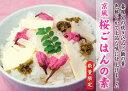 味の顔見世 桜ごはんの素 2合用(3人前)