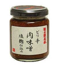 味の顔見世 ピリ辛 肉味噌 〜塩麹仕込み〜 140g