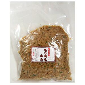 【全国送料無料】【業務用】ちりめん山椒 1kg(要冷蔵)