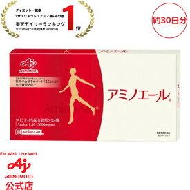 味の素「アミノエール」スティック30本入り箱(約30日分) 機能性表示食品 健康食品 サプリ サプリメント アミノ酸 ロイシン 歩行機能の向上をサポート りんご味 グルコサミンアクティブ 歩行