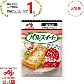 味の素「パルスイート」1kg袋 AJINOMOTO 業務用 甘味料