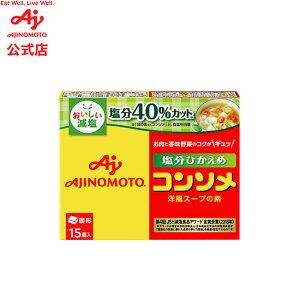 味の素「味の素KK コンソメ」〈塩分ひかえめ〉 AJINOMOTO 味の素ほんだし 塩分カット 減塩