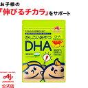 味の素「かしこいおやつDHA」90粒入袋 144g(1粒1.6g×90粒) 約30日分健康食品 サプリ サプリメント 子供 オメガ3 ミッ…
