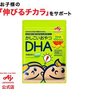 味の素「かしこいおやつDHA」90粒入袋 144g(1粒1.6g×90粒) 約30日分健康食品 サプリ サプリメント 子供 オメガ3 ミックスフルーツ味 グミ こども 栄養 おやつ