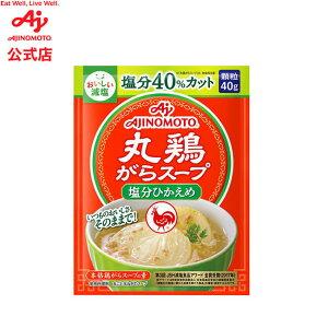 味の素 減塩丸鶏がらスープ 40g袋 AJINOMOTO 栄養 簡単調理 塩分カット