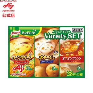 味の素「クノール カップスープ」バラエティセット28本入 AJINOMOTO 栄養 簡単調理 クノール製品 スープ