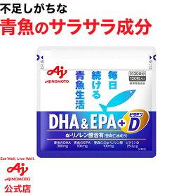 味の素 「DHA&EPA+ビタミンD」120粒入り袋 57.2g(1粒477mg×120粒) 約30日分健康食品 サプリ サプリメント オメガ3 脂肪酸 αーリノレン酸 カプセル