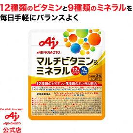 味の素「マルチビタミン&ミネラル」90粒入り袋栄養機能食品 健康食品 サプリ サプリメント 栄養補給