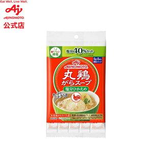 味の素 減塩丸鶏がらスープ 塩分ひかえめ 5gスティック 5本入袋 AJINOMOTO 栄養 簡単調理 塩分カット中華だし 調味料