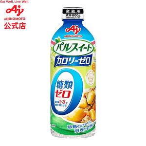 味の素「パルスイートカロリーゼロ」液体600gボトル AJINOMOTO 業務用 甘味料