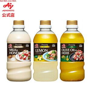味の素「ドレッシング 北海道ミルク&ハニー 地中海レモン 地中海オリーブオイル&ハーブ」500mLボトル